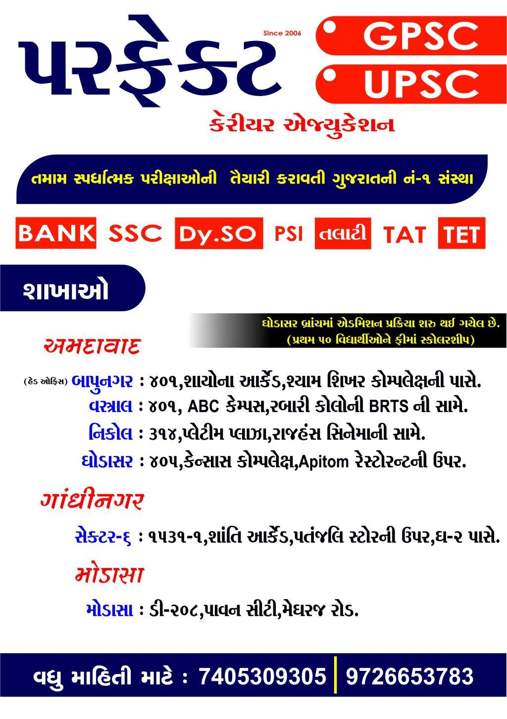 Perfect Career Education Naroda Ahmedabad & Gandhinagar