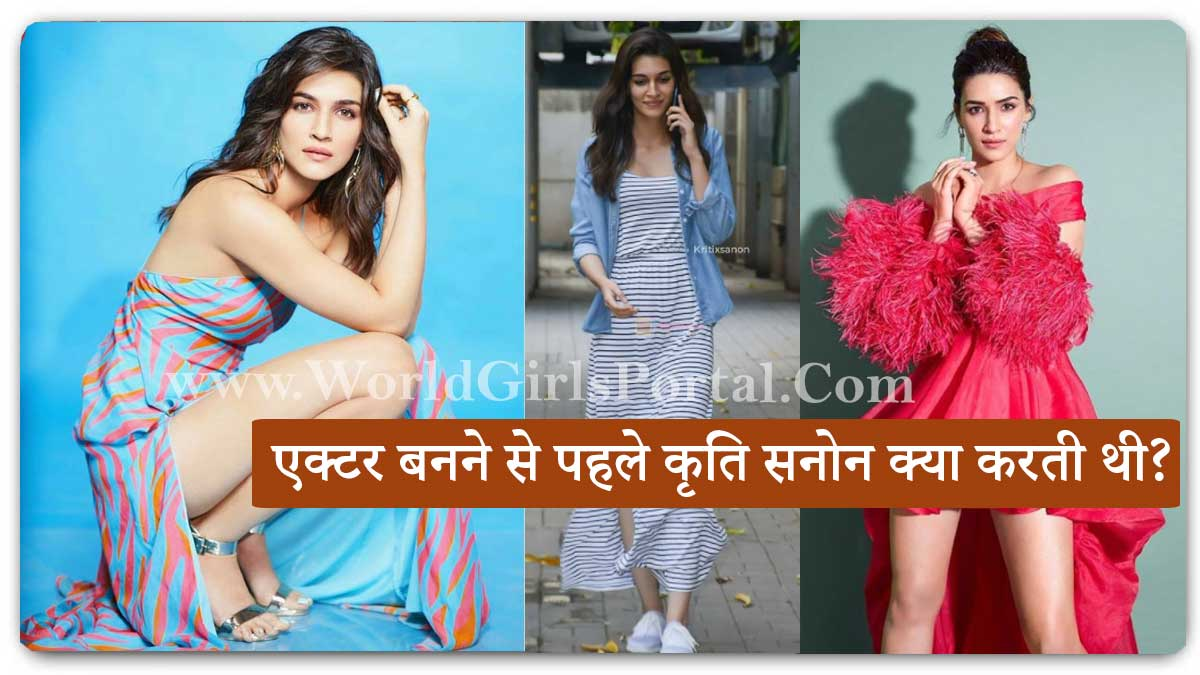 Know About Kriti Sanon: What did Kriti Sanon do before becoming an actor? Bollywood News 2021 - Kriti Sanon Biography and Contact Details