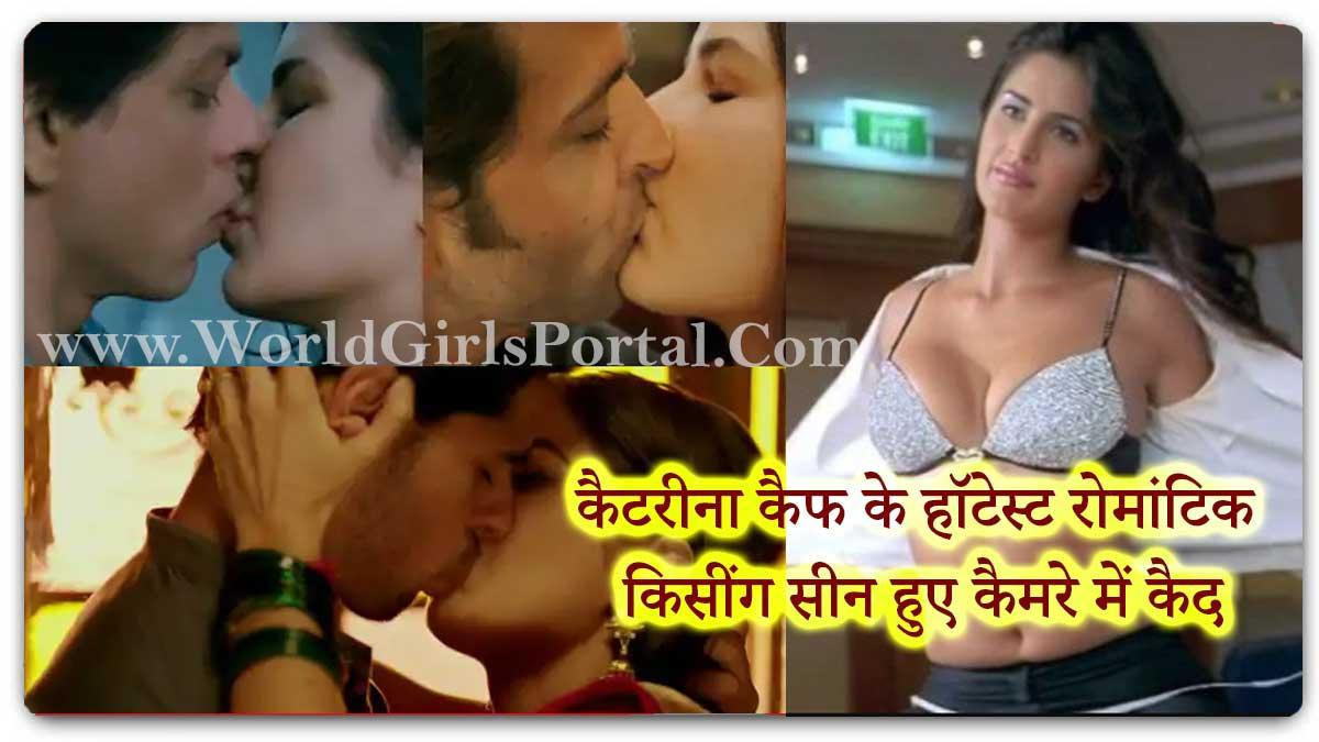 Katrina Kaif Romantic Kissing Scenes: कैटरीना के हॉटेस्ट रोमांटिक किसींग सीन हुए कैमरे में कैद! Bollywood Portal - World Girls Portal