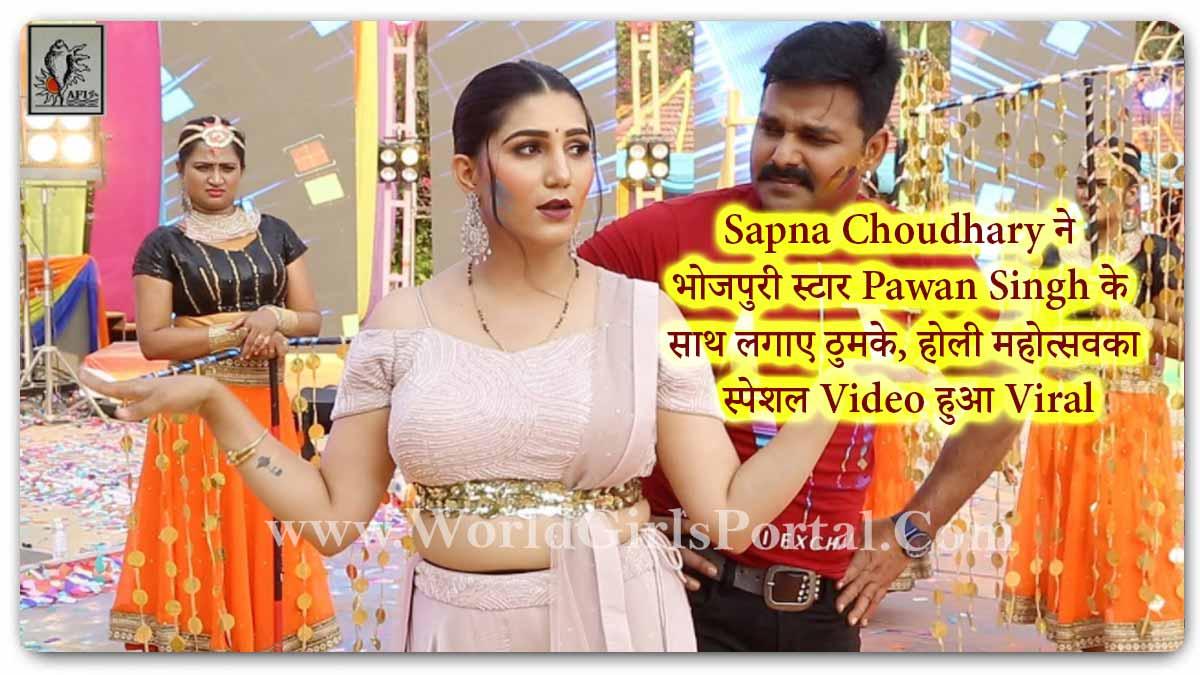 Sapna Choudhary Dance with Bhojpuri star Pawan Singh special video of Holi festival goes viral - Indian Bhojpuri Girls Portal