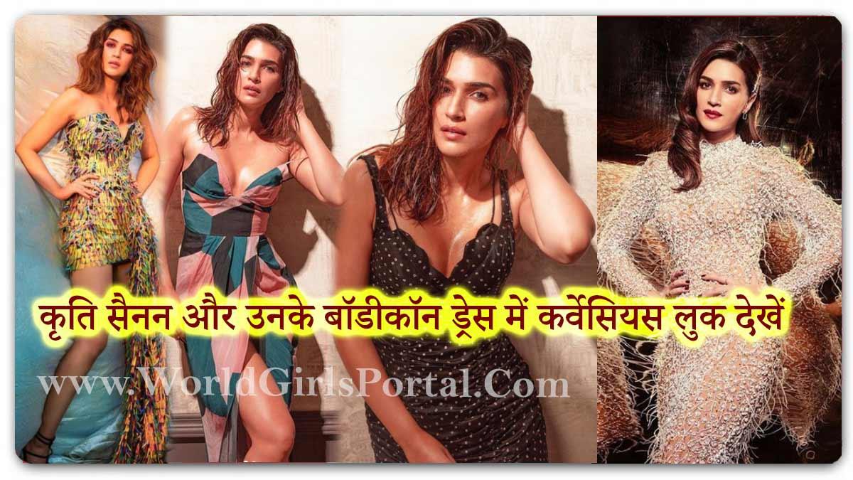 Kriti Sanon Curvy Look in Bodycon Dress Fashion Style - Today Latest Kriti Sanon News - World Bollywood Fashion Portal @KritiSanon