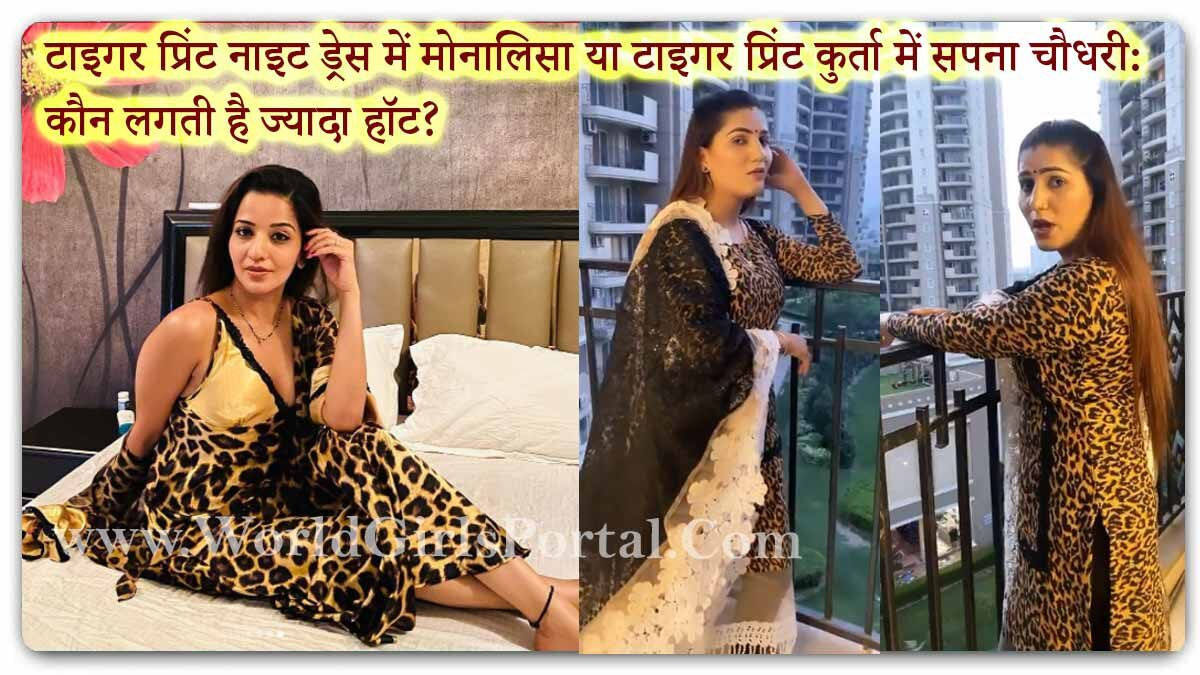 Monalisa in a tiger print night dress or Sapna Choudhary in a tiger print kurta: who looks hot? Indian Actress Night Clothes Fashion Style