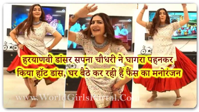 Sapna Choudhary Dance Video: Haryanvi dancer Sapna performs hot dance wearing Ghagra, sitting at home entertaining fans - Haryanvi Girls Portal