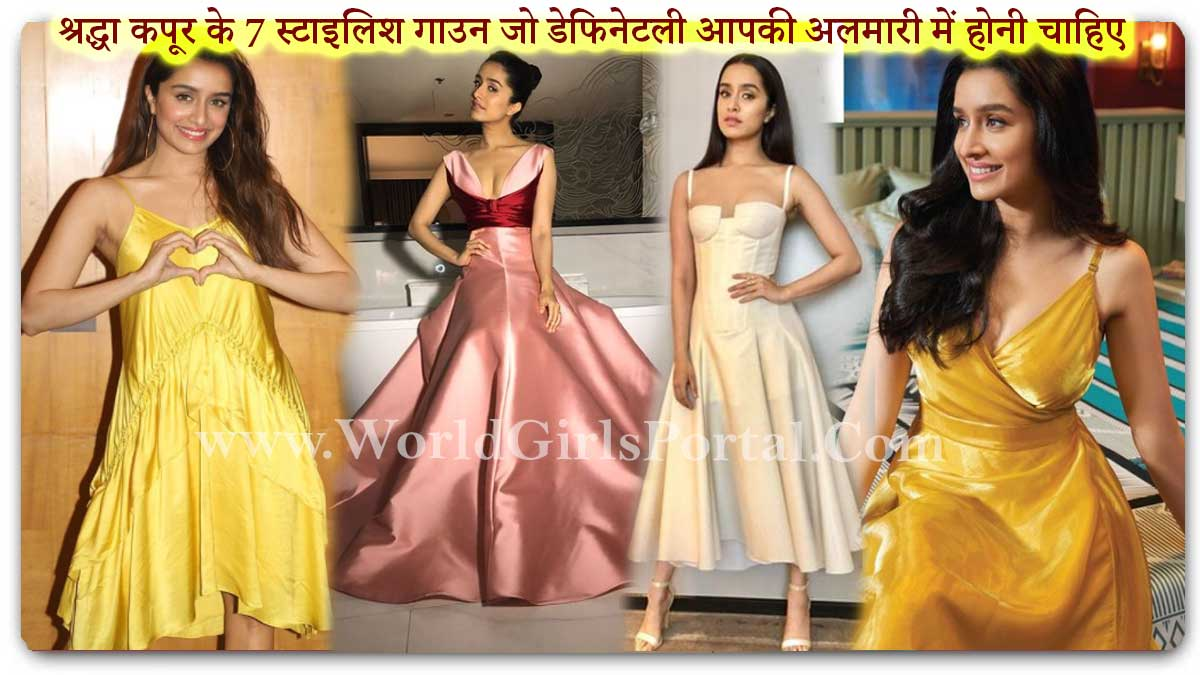 Shraddha Kapoor Stylish Gown: श्रद्धा कपूर के 7 स्टाइलिश गाउन जो डेफिनेटली आपकी अलमारी में होनी चाहिए! World Beautiful Girls Fashion Portal @ShraddhaKapoor