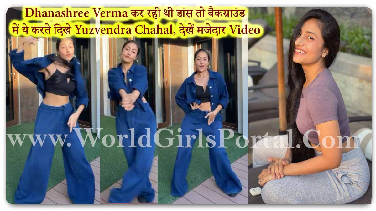 Dhanashree Verma was doing dance to see Yuzvendra Chahal doing this in the background, watch the funny video - World Girls Portal