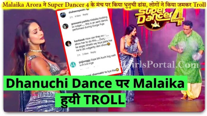 Malaika Arora Troll in Super Dancer Session 4: performed a danced dance on the stage, people did fiercely Troll - Today Malaika Arora News
