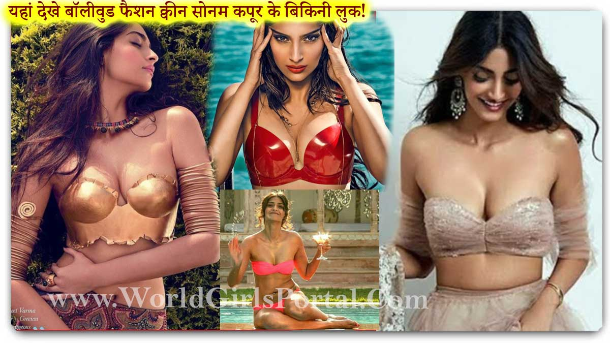 Sonam Kapoor Bikini Look: Swimwear Photos #FashionQueen #Style यहां देखे बॉलीवुड फैशन क्वीन सोनम कपूर के बिकिनी लुक! World Beautiful Girls Portal