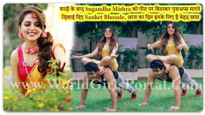 Sugandha Mishra Marriage Life: Sanket Bhosale and Sugandha Mishra Fitness Goal - Inspirational Couple - Indian Most Funny Couple