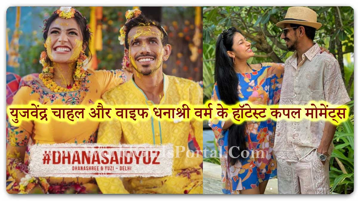 Yuzvendra Chahal Dhanashree Verma Hottest Couple in Cricket: #CoupleGoal - World Sport Girls Portal