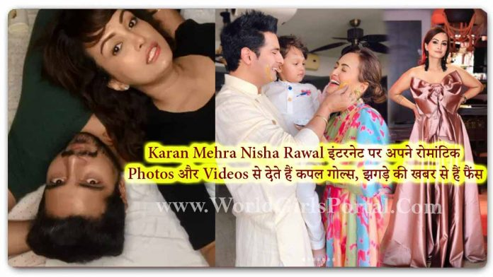 Karan Mehra Nisha Rawal Couple Goal Video: Romantic Moment, Life Style, Sweet Couple Photos - Latest News